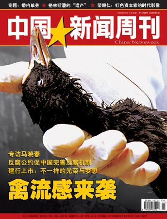 中国新闻周刊最新一期封面及目录(附图)