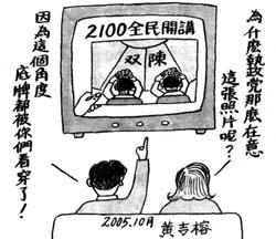 """""""内烂""""成民进党最大危机高捷弊案开始闷烧"""