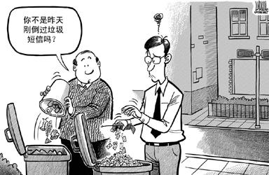 泛滥成灾(漫画)