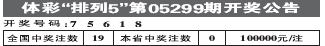"""体彩""""排列5""""第05299期开奖公告"""