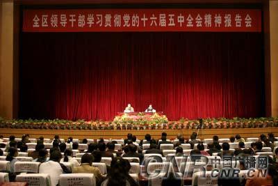 宁夏:领导干部学习贯彻十六届五中全会精神