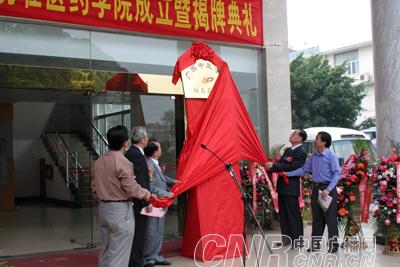 我国第一所壮医药学院在广西南宁成立[图]
