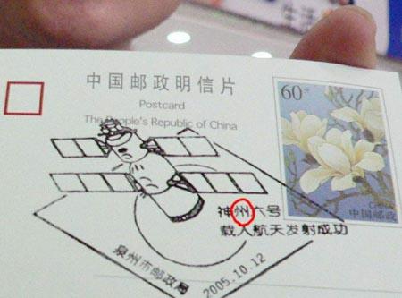 """""""神舟六号""""纪念邮票邮戳出错(图)"""