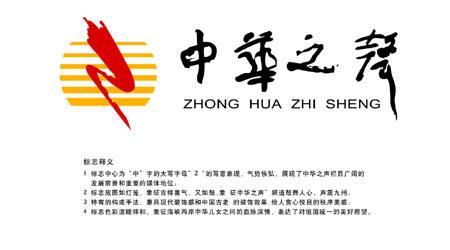 中央人民广播电台《中华之声》