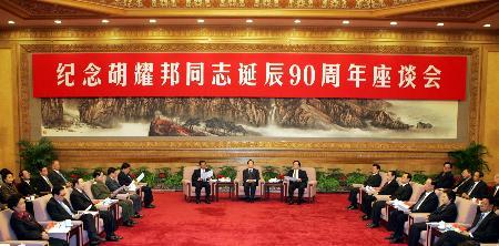 中共中央举行座谈会纪念胡耀邦诞辰90周年
