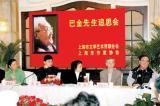 巴金追思会在上海举行 骨灰25日撒向东海