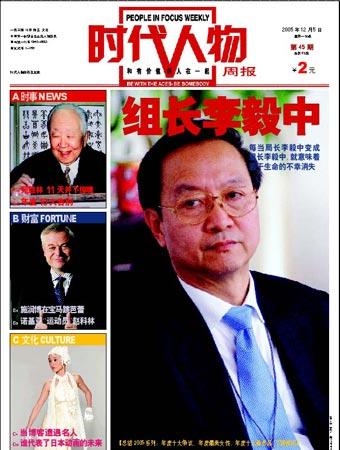 时代人物周报新一期封面(附图)