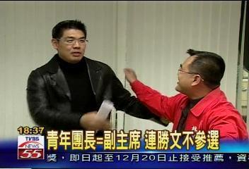 连胜文无意担任国民党青年团团长(图)