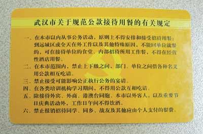 武汉下发万余张禁令卡片整治公款吃喝(图)