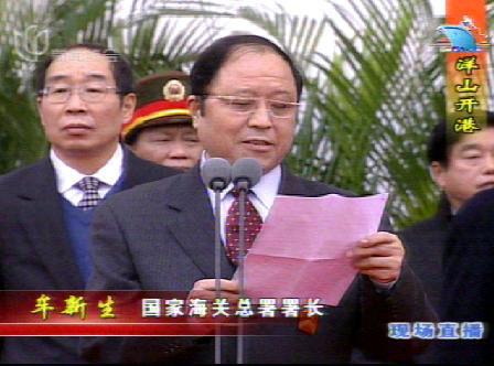 国家海关总署署长牟新生在开港仪式上致辞(图)