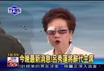 台媒体称吕秀莲请辞因受排挤感到委屈(图)