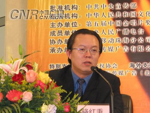 第五届中国金唱片奖