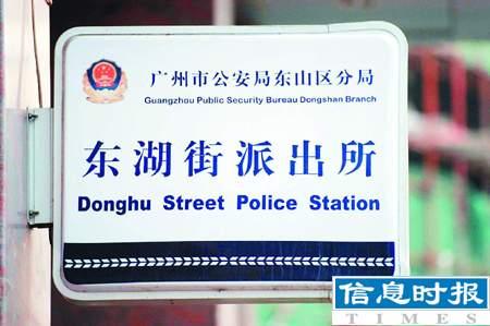 广州市明年将启用新派出所及警车外观标识