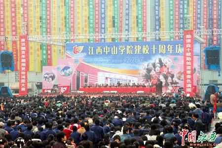 江西中山学院隆重举行建校十周年庆典(图)
