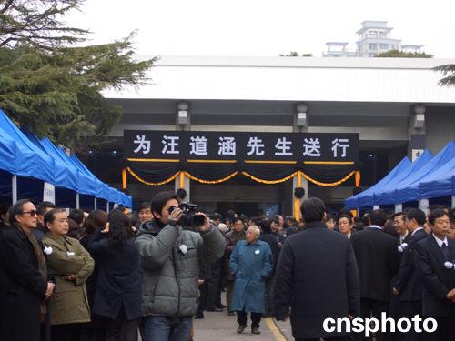 汪道涵遗体送别仪式上海举行各界人士前往告别图