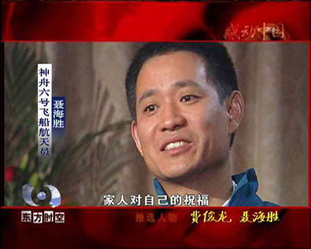 神舟六号载人航天飞行成功感动中国