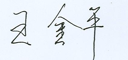 台湾立法部门负责人王金平发表2005回顾感言