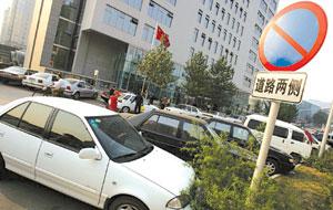 北京政协委员支三招求解停车难