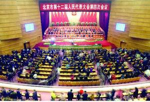 北京市十二届人大四次会议闭幕