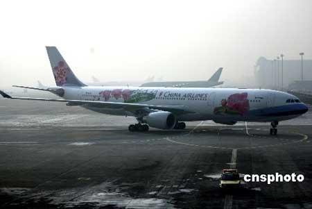 图文:台湾华航两岸包机客机抵达北京首都机场