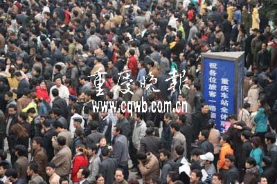 重庆火车站买票难昨日20万人拥挤菜园坝(图)