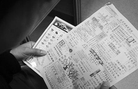 记者暗访揭开地下六合彩五大骗局(组图)
