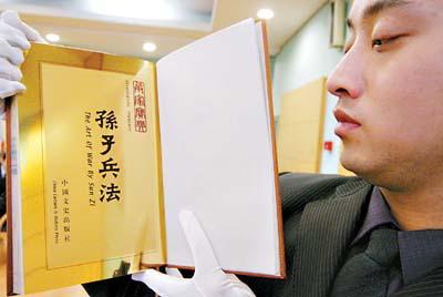 政协委员直斥黄金书是腐败书(图)