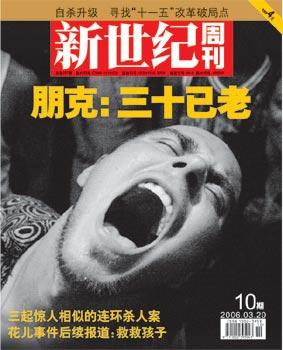新世纪周刊最新一期封面及目录(附图)