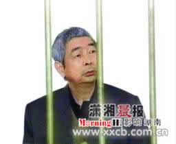 湖南两医院院长落马:医疗腐败呈家族串联特点