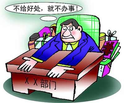 八荣八耻漫画:辛苦的办事员