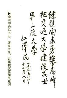 图文:江泽民上海交大的题词