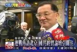 连战赴京前呼吁台当局接棒两岸论坛成果(图)