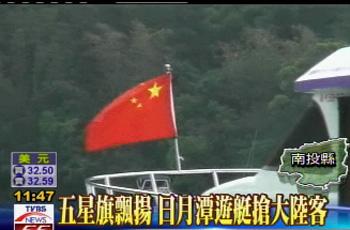 台湾日月潭:五星红旗迎风飘扬