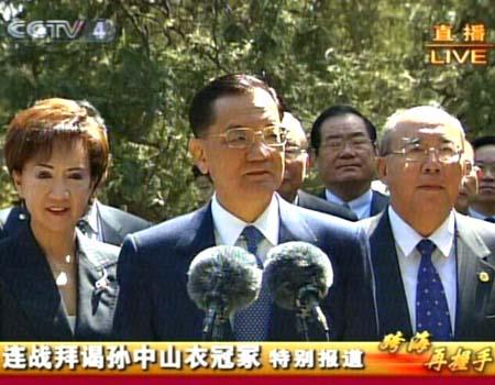 连战:两岸和平奋斗振兴中国(图)