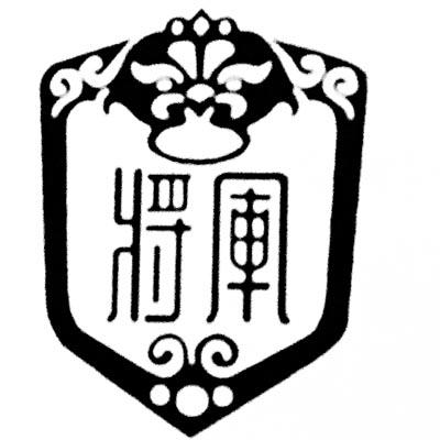 将军及盾牌图形文字组合商标图案.