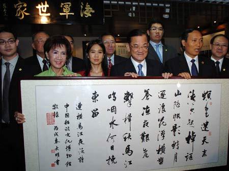 连战夫妇参观中国船政文化博物馆与鼓山涌泉寺