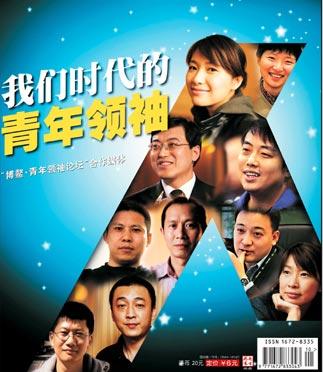 领跑未来的十位青年领袖们(图)