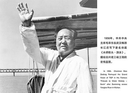 资料图片:毛主席诗词描绘出兴建三峡工程的宏伟蓝图