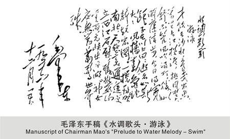 资料图片:毛主席手稿《水调歌头・游泳》