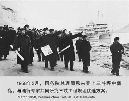 资料图片:周总理与专家研究三峡工程坝址优选方案