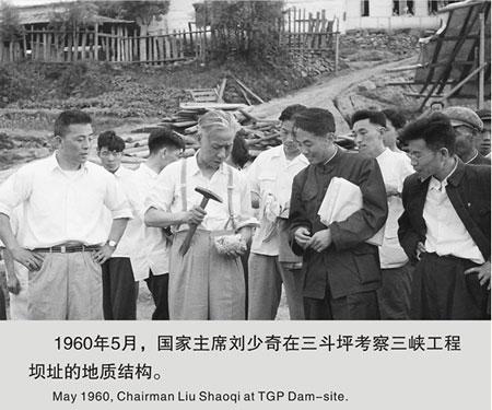 资料图片:刘少奇视察三峡工程坝址地址结构