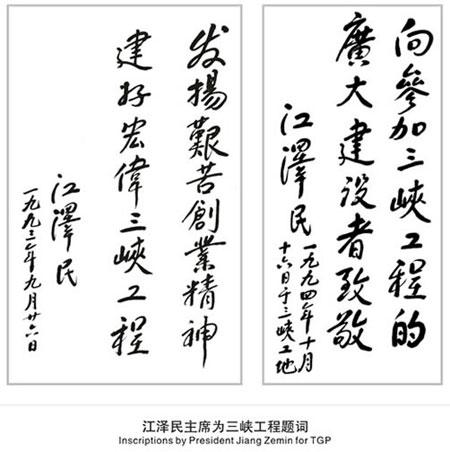 资料图片:江泽民为三峡工程题词