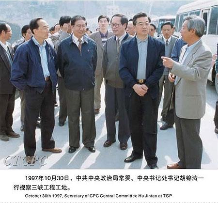 资料图片:1997年胡锦涛视察三峡工地