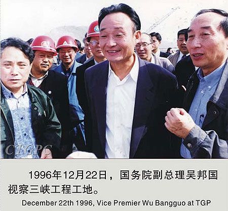 资料图片:吴邦国视察三峡工程工地