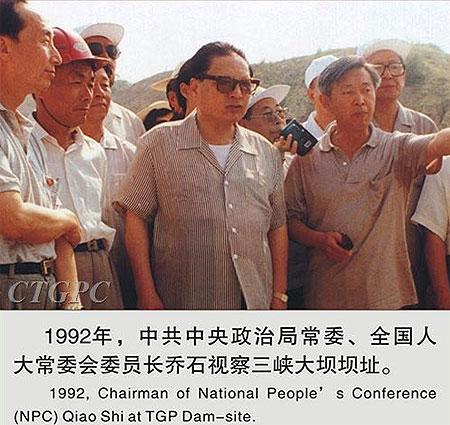 资料图片:乔石视察三峡大坝坝址