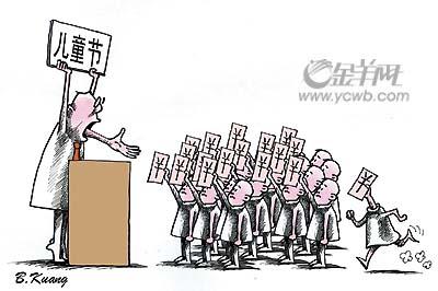 漫话漫画:儿童劫