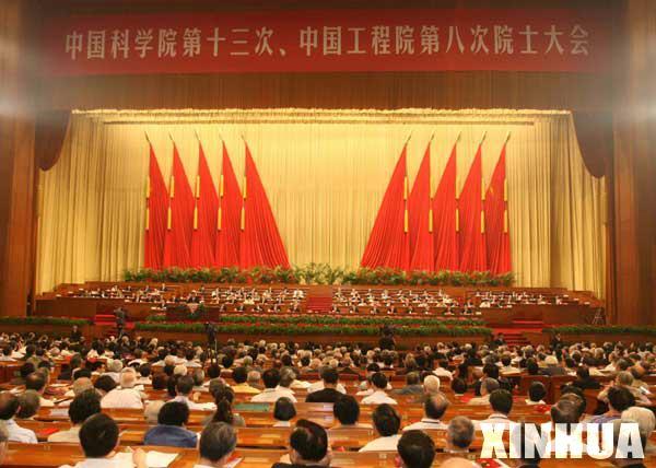 两院院士大会开幕胡锦涛出席并发表重要讲话