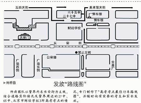 高考试卷今日抵京封存保密室(图)