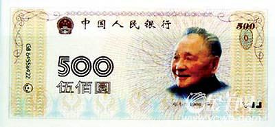 央行否认发行500元人民币