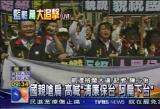 """国亲前往""""总统府""""抗议与警方发生冲突"""